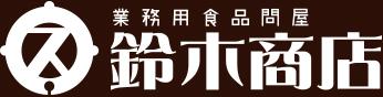 鈴木商店 埼玉県蕨市の食品問屋